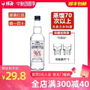 【波兰正品】进口生命之水原味伏特加96度500ml烈酒洋酒基酒vodka