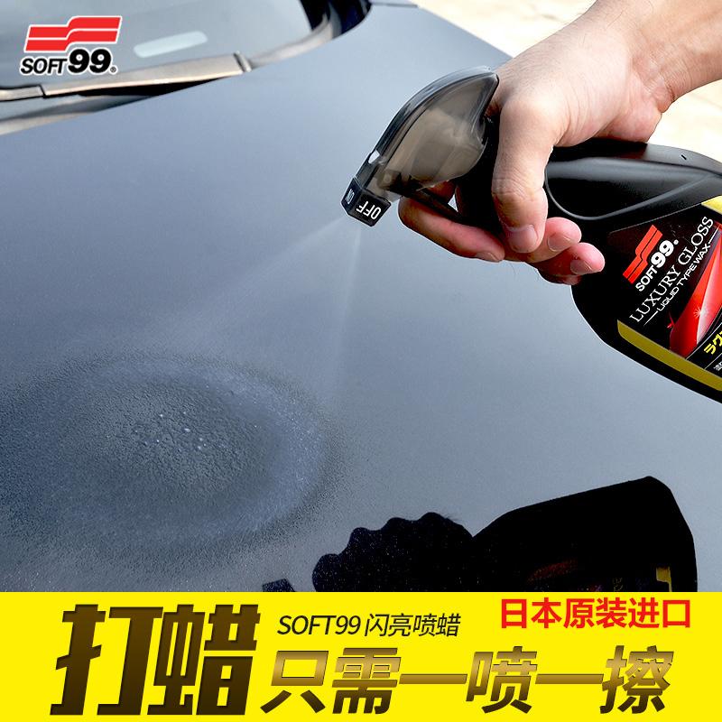 SOFT99汽车蜡手喷雾液体镀膜打蜡去污上光保养护黑白银色通用新车