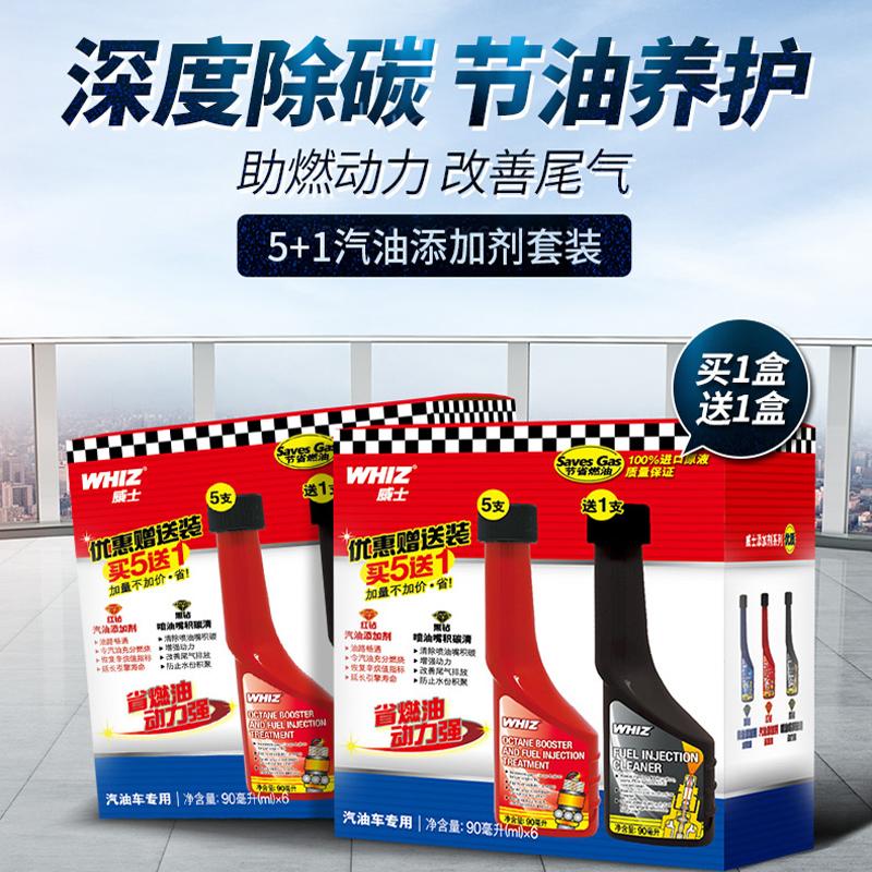 威士燃油宝汽油添加剂红钻养护型美国进口正品油路通除积碳清洗剂