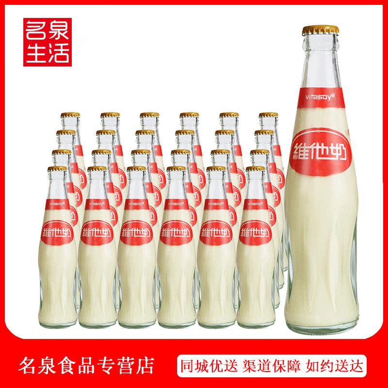 维他奶原味豆奶饮料236ml*8瓶 玻璃瓶装 多省包邮