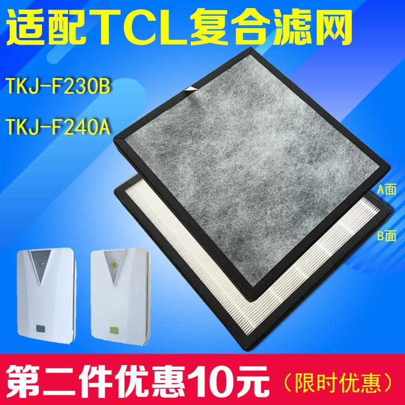 [曼米尔滤网净化,加湿抽湿机配件]适配TCL空气净化器TKJ-F230月销量1件仅售73.8元