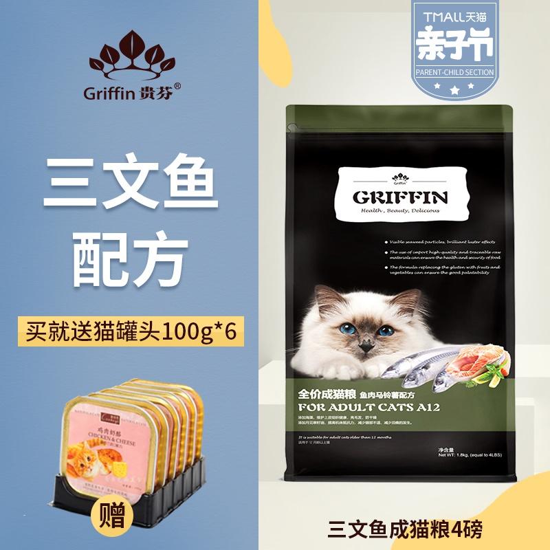 griffin贵芬全价成猫粮鱼肉美毛去泪痕加菲布偶增肥发腮猫粮4磅优惠券