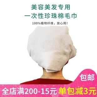 美容院发廊一次性毛巾美发店专用纯棉无纺布擦头发包头毛巾洗澡巾
