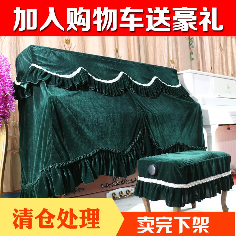 2018新款高档加厚柔软丝绒钢琴全罩立式钢琴防尘罩套简约布艺琴罩