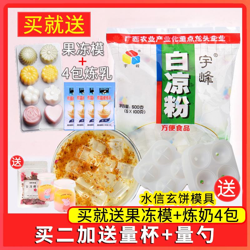 宇峰白凉粉儿透明做果冻冰粉食用专用家用自制水晶儿童送模具500g12月02日最新优惠