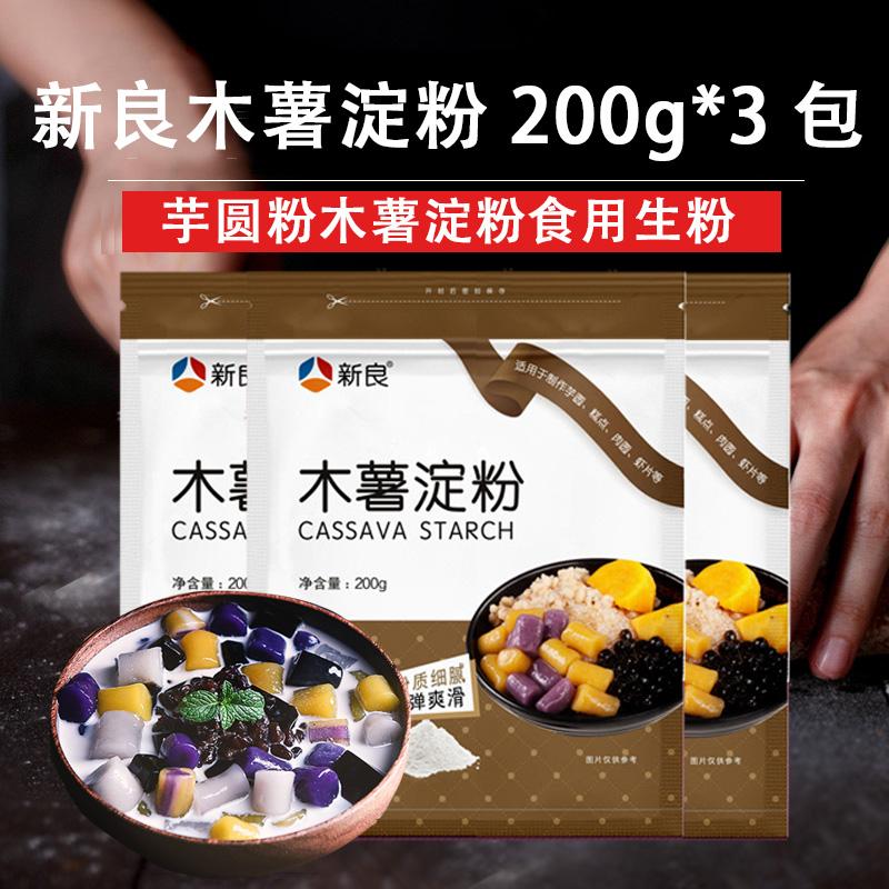 新良木薯粉珍珠奶茶自制家用芋圆粉钵仔糕粉食用商用淀粉麻薯烘焙