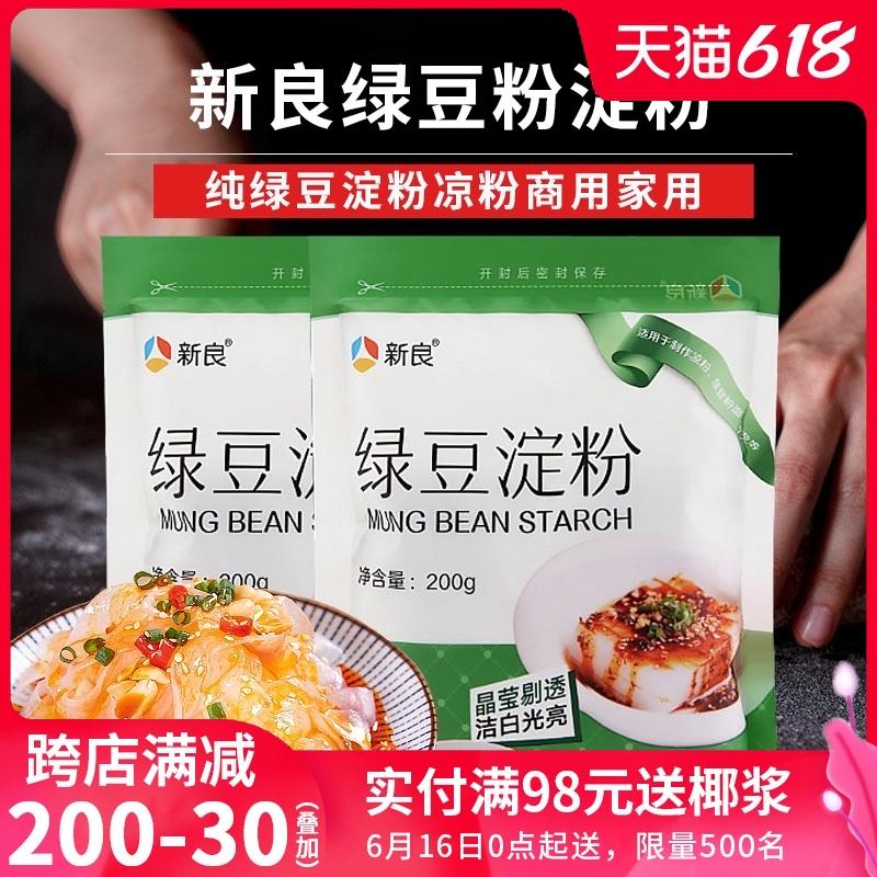 新良纯绿豆粉淀粉凉粉商用家用食用做重庆特产伤心北川凉皮专用粉