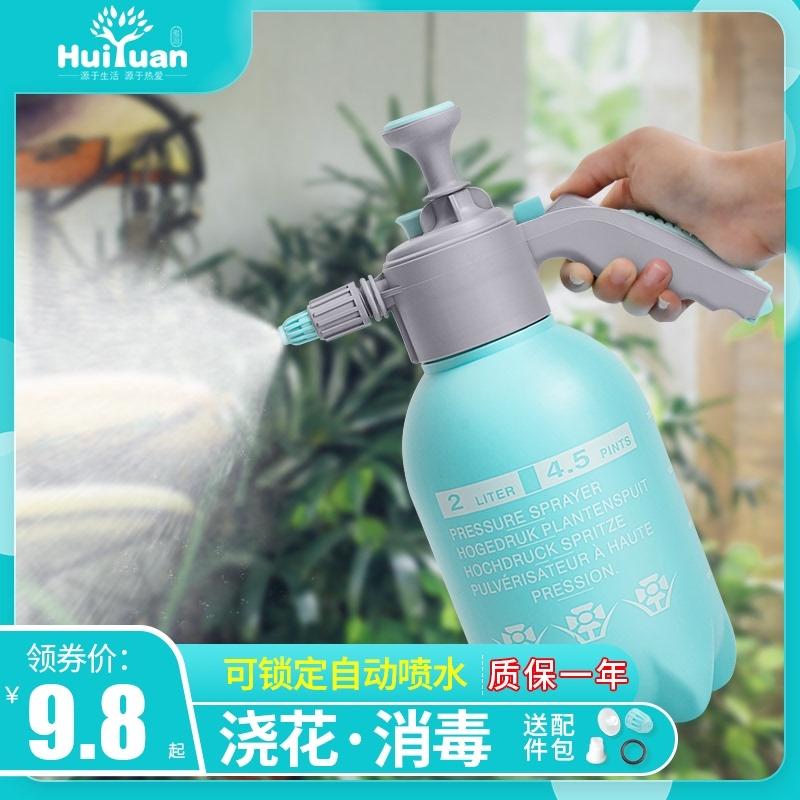 园艺家用气压式喷雾器消毒喷雾瓶 券后价8.8元包邮
