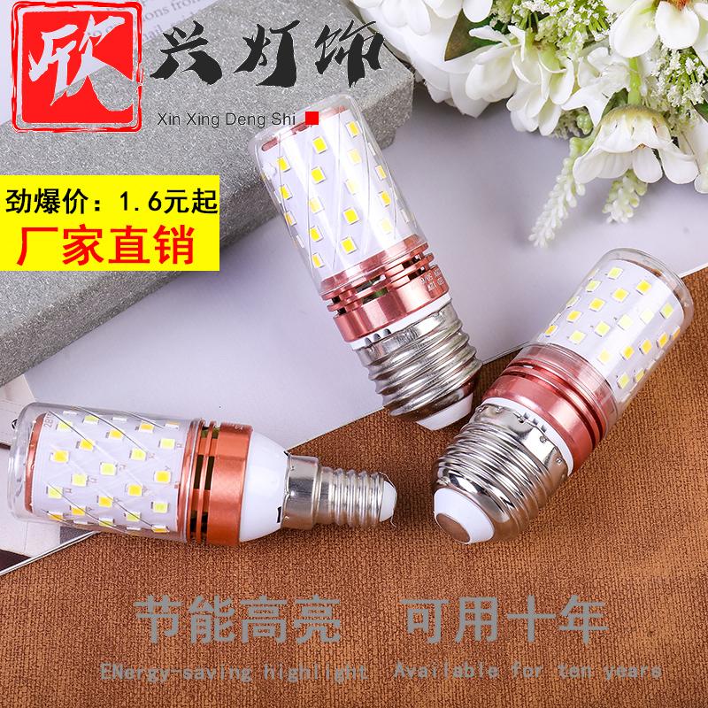 新品LED灯泡220V超亮节能省电玉米灯E27E14螺口家用照明吊灯白光