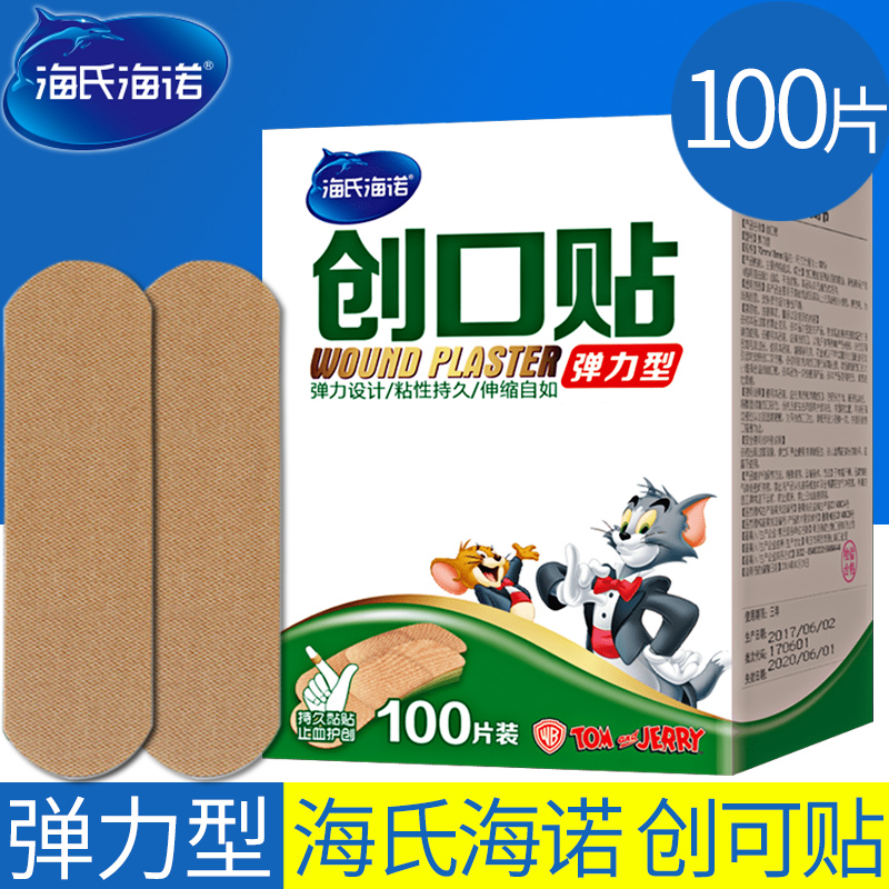 Medical elastic band aid, skin color, high elasticity band aid, flesh color, heel grinding, foot grinding, hemostasis 100 pieces / box