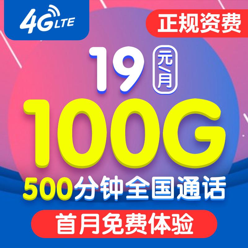 纯流量上网卡4g全国通用不限电话卡限6000张券