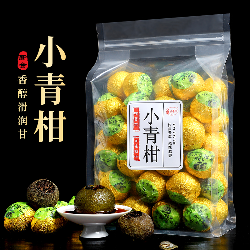 小青柑普洱茶新会生晒陈皮柑普茶非特级宫廷熟茶叶散装100g约10粒