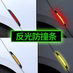 汽车反光贴防撞条车贴内饰车内装饰外观改装用品车身贴纸大全个性