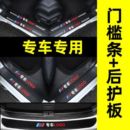 汽车门槛保护防护条车用防踩贴专用车内饰改装饰迎宾踏板配件用品