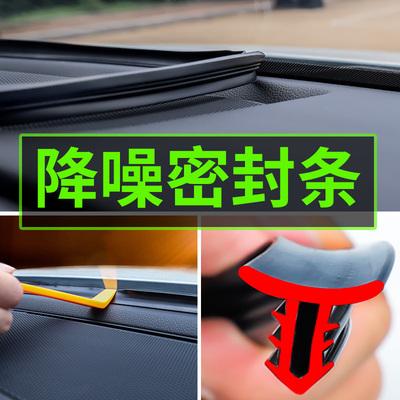 汽车中控仪表台密封条隔音胶条前挡风玻璃内饰配件改装饰用品大全