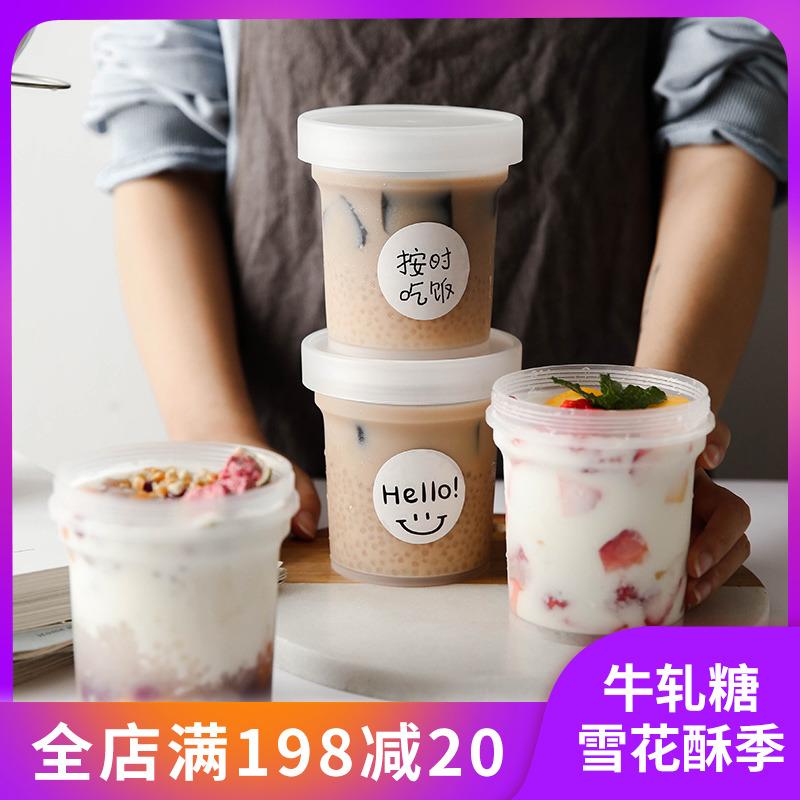 芋圆烧仙草罐子奶茶l网红仙草杯水果捞打包diy冰淇淋罐包装盒杯子