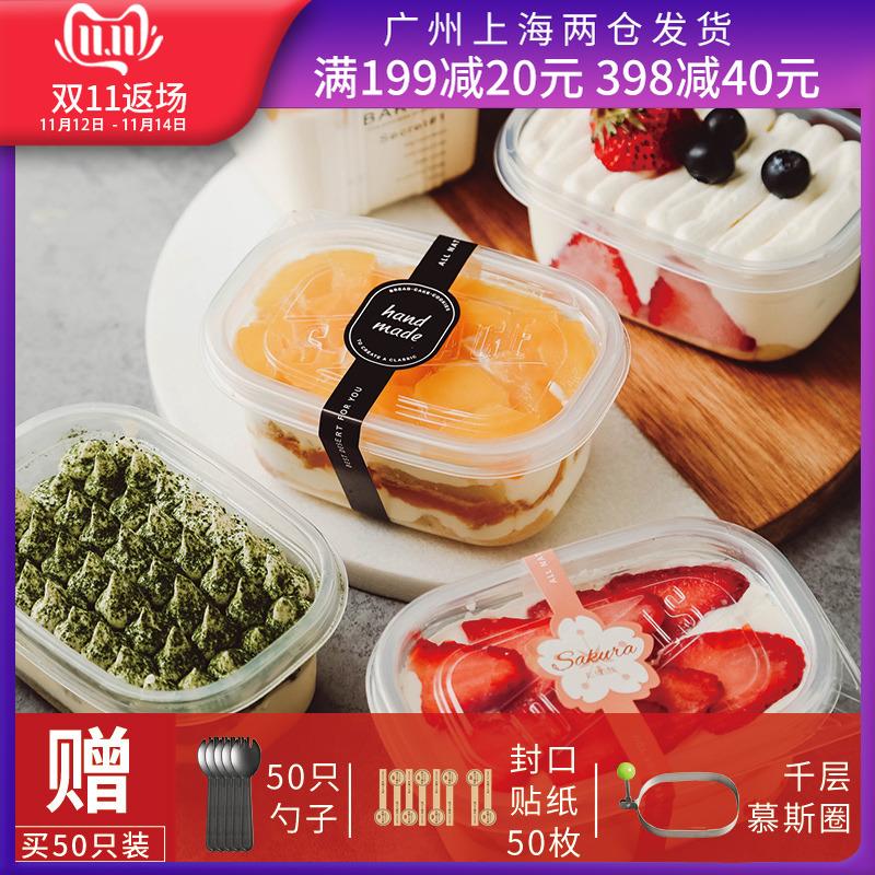 千層蛋糕盒子豆乳水果撈包裝盒一次性透明打包盒木糠杯酸奶撈家用