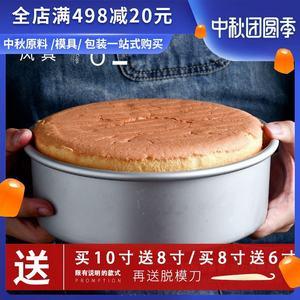 圆形戚风蛋糕模具6寸8-10-12寸模