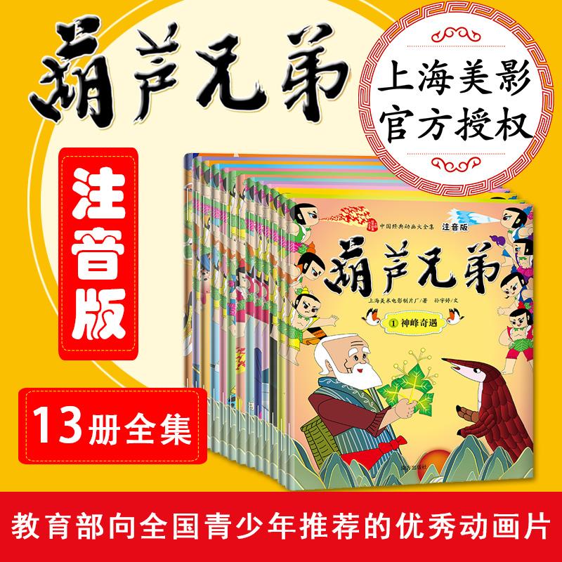 葫芦兄弟全集(注音版)全13册 上海美术电影制片厂授权 儿童故事书 宝宝睡前绘本动画连环画3-4-5-6-7岁学前识字绘本