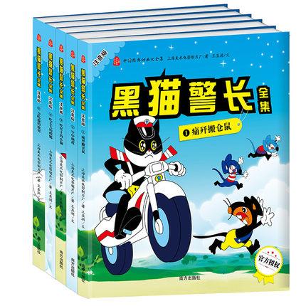 黑猫警长 套装共5册 注音版