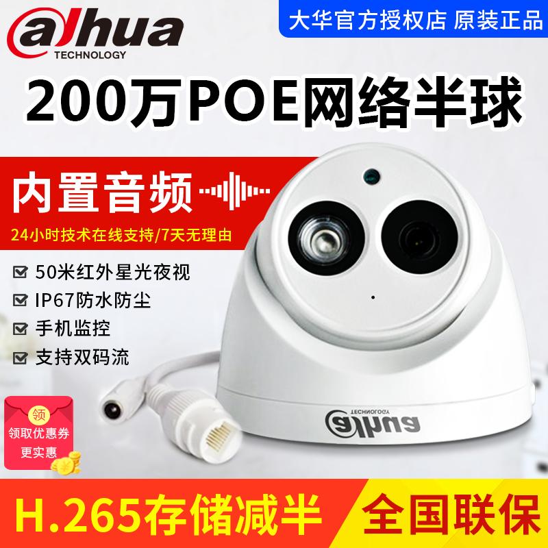 大华200万网络高清H.265半球POE监控摄像头DH-IPC-HDW2230C-A-V2