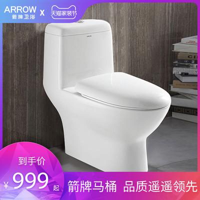 箭牌马桶坐便器小户型马桶卫生间马桶家用坐厕普通马桶AB1218正品