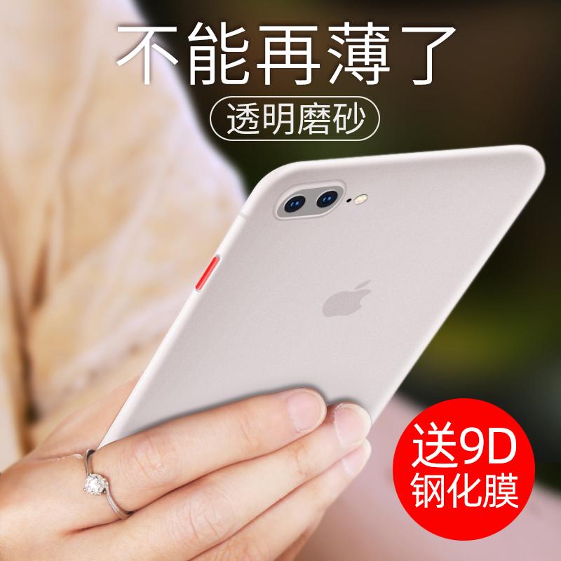 Iphone8超薄磨砂苹果7plus手机壳