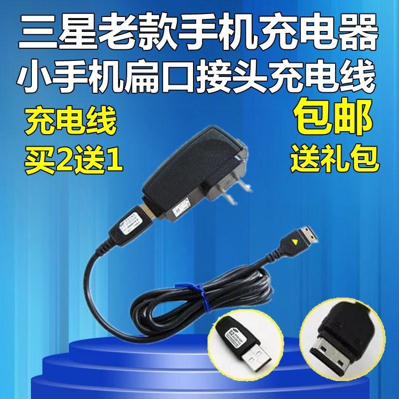 三星手机L288 S5230 S5233 S5230C W239 F539 S7520U数据线充电器