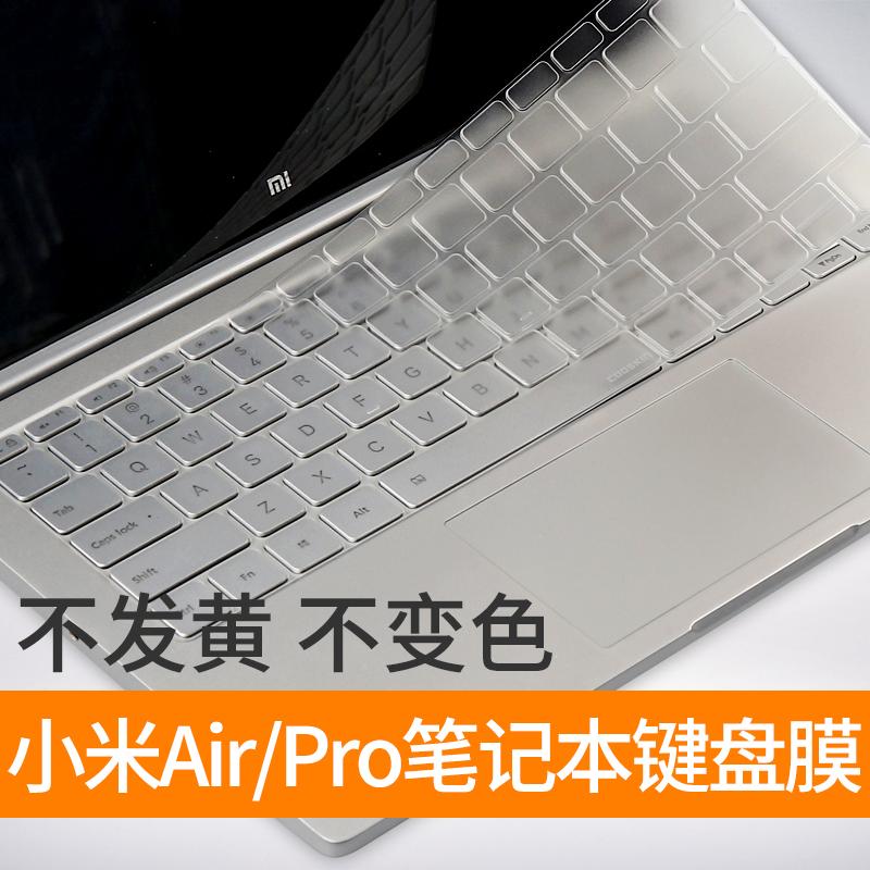 Сяоми air13.3 дюймовый Pro15.6 дюймовый игра это ноутбук компьютер клавиатура защита фольга 12 прозрачный 13