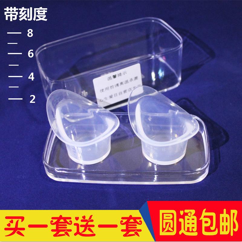 洗眼杯 液配套洗眼杯盖软硅胶小林洗眼杯带刻度吸附强2只+专用盒