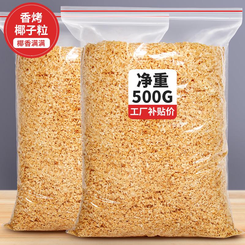 黄金椰粒烤椰子碎烘焙片香脆椰肉椰蓉500g袋装散装零食促销热卖