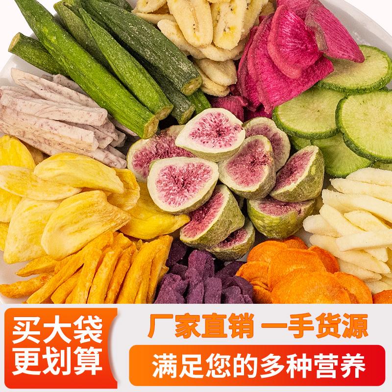 综合什锦果蔬脆水果干混合装脆片蔬菜干秋葵香菇脱水网红即食零食