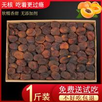 酸甜天然杏脯零食2500g土耳其進口無核土耳其杏干奧樂齊ALDI