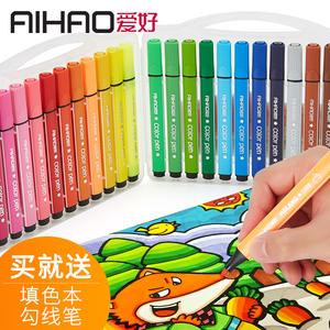 爱好 印章水彩笔 12色 送画本