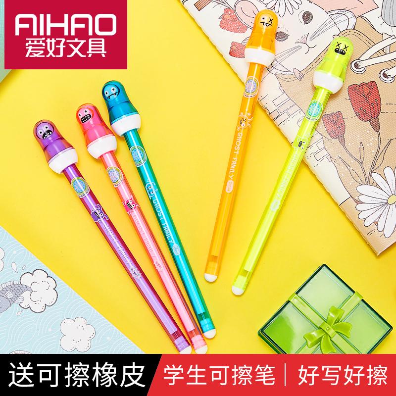 买三送一爱好可擦笔小学生摩易笔芯可以擦掉的中性笔晶蓝学生用卡通热可察魔力磨易擦笔批发可檫