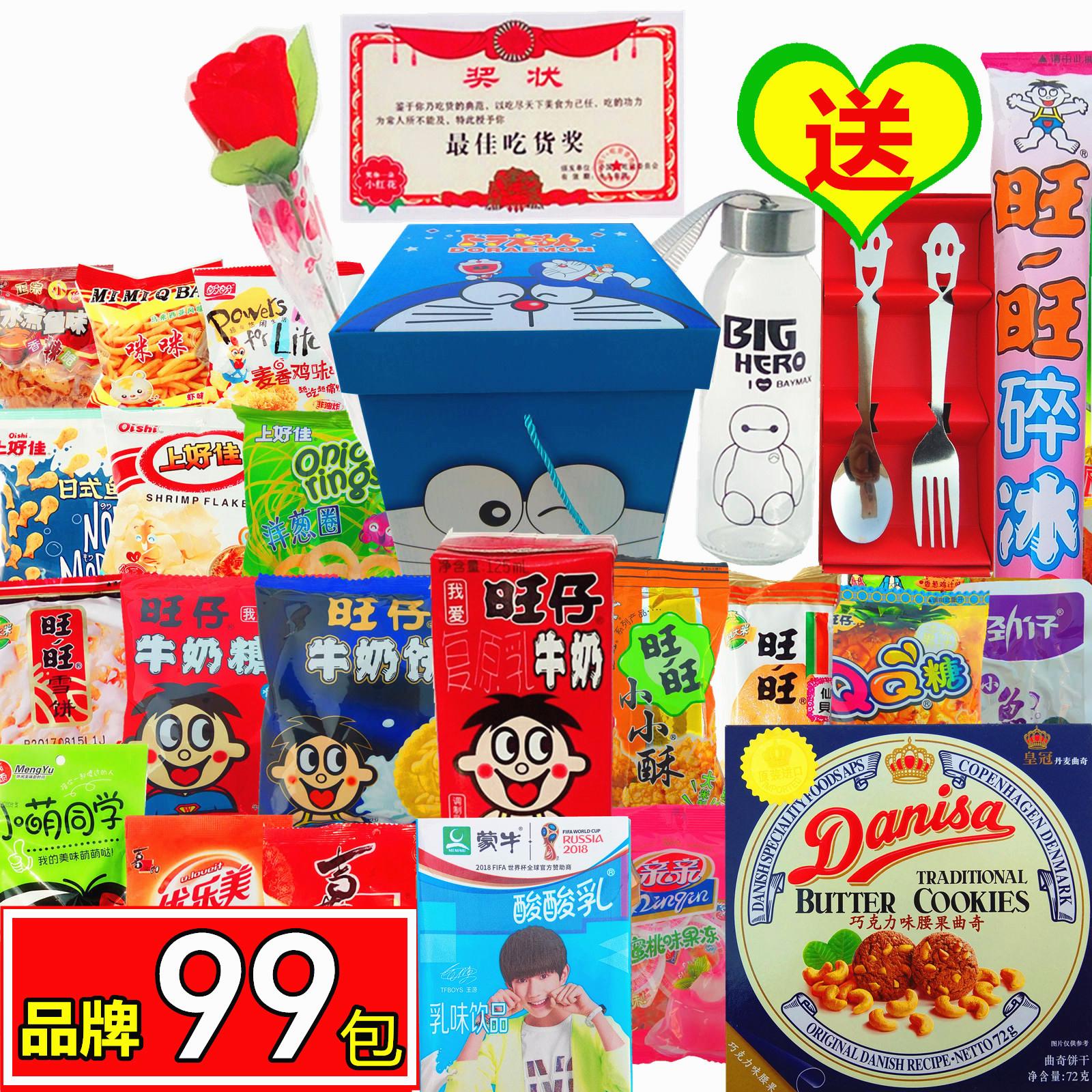 零食大礼包一箱送男女朋友儿童生日礼物整箱礼品混装吃的组合吃货