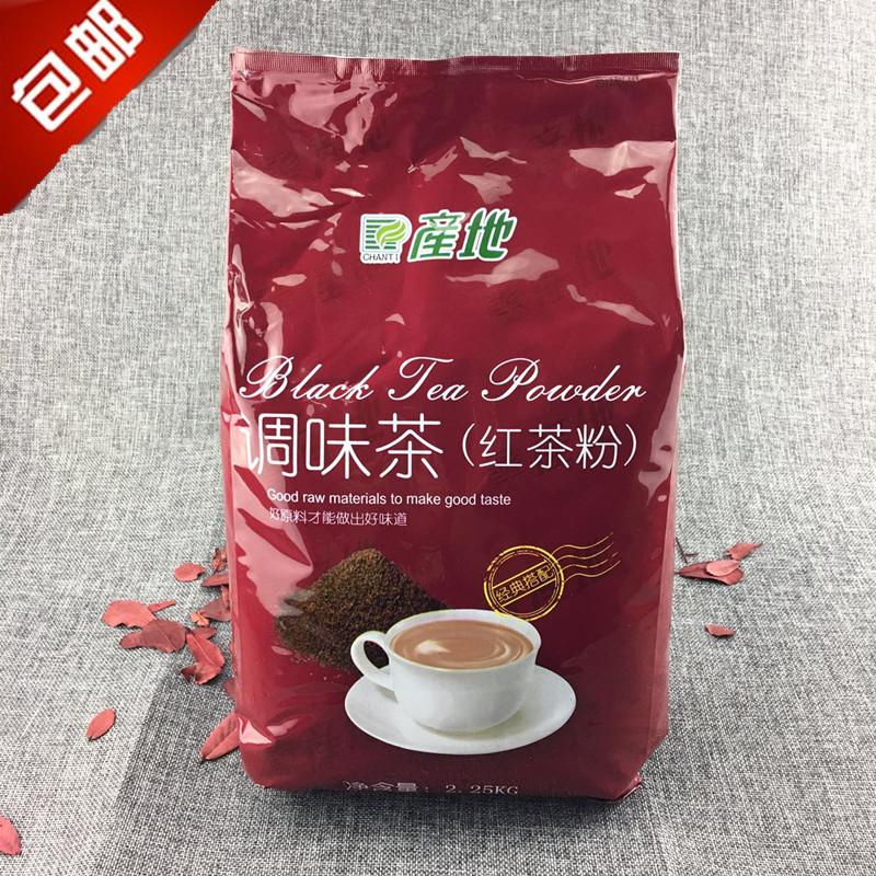 产地特调锡兰红茶粉克2250红茶粉产地调味茶