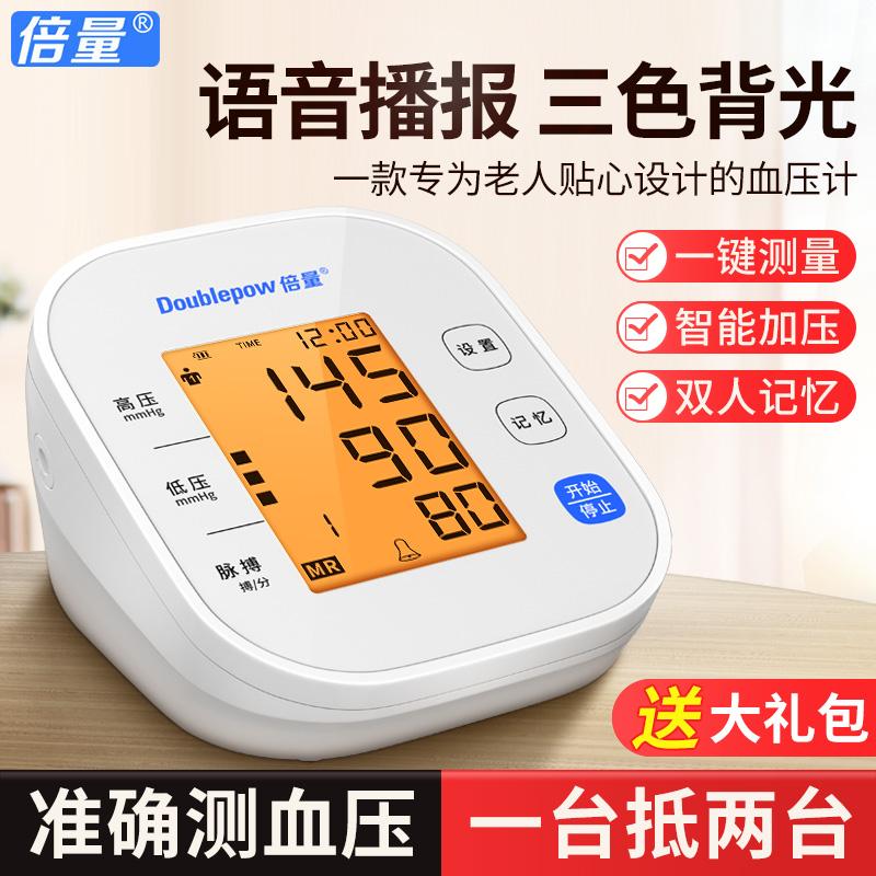 电子量血压计测量仪器测压家用医用老人臂式全自动高精准语音播报