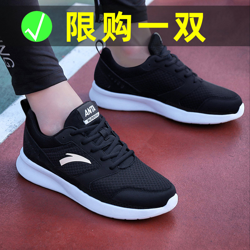 Anta sports shoes men's shoes 2020 new autumn and winter official website flagship brand men's casual travel running shoes