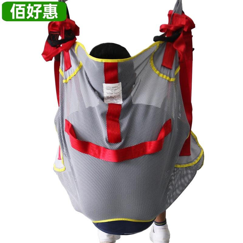 佰好惠移位机吊带吊具网状吊兜带马桶开口易干透气吊袋移位机配件