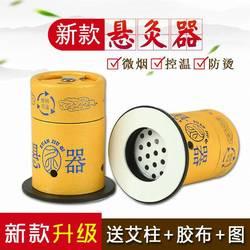 悬灸筒艾灸盒随身灸家用艾灸仪温灸盒熏蒸仪器小桶灸罐艾灸罐装置