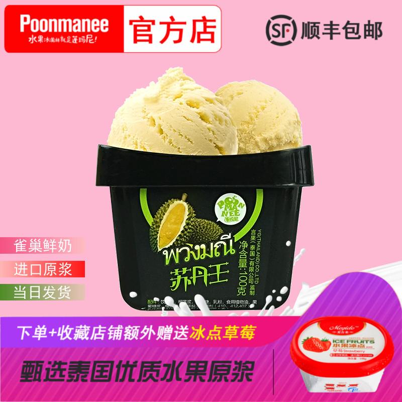 蓬玛尼泰国榴莲20桶装网红冰淇淋甜品冰激凌水果棒冰雪糕冰糕冷饮