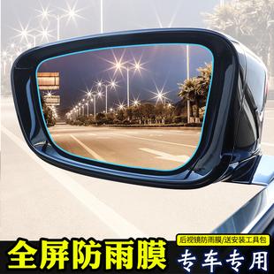 汽车后视镜防雨膜反光镜倒车镜防雨膜全屏防雨贴膜防水后视镜贴膜