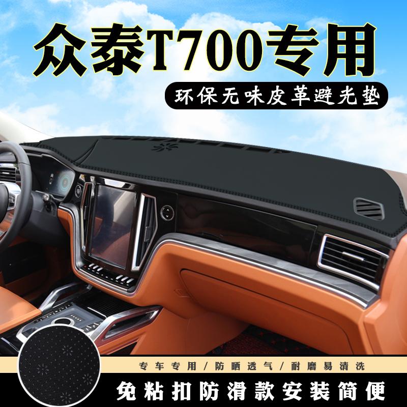 众泰T600运动版仪表台避光垫众泰T700汽车用品中控台改装防晒垫