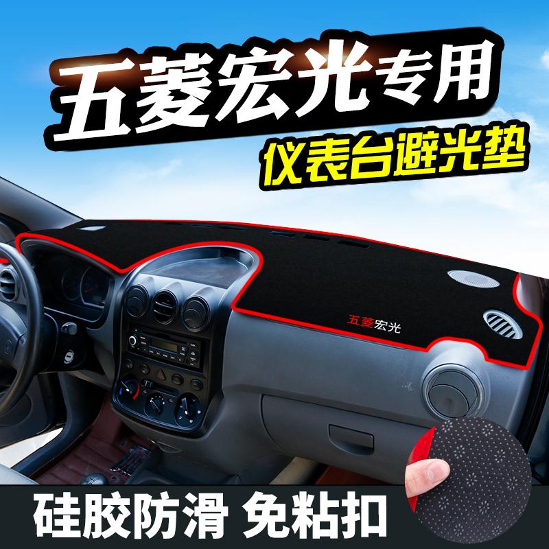 五菱宏光仪表台避光垫宏光汽车装饰中控改装内饰工作台防晒遮阳垫
