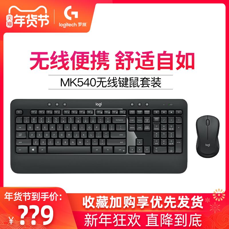 无线多功能键盘