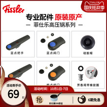 Fissler stainless steel pressure cooker household pressure cooker accessories main valve pot cover handle silicone ring silicone cap