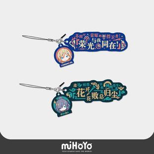 米哈游 女武神游戏台词软胶挂件符华丽塔幽兰黛尔miHoYo 崩坏3