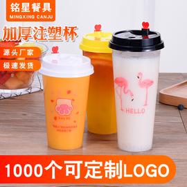 铭星90口径一次性奶茶杯加厚网红塑料杯果汁饮料杯喜茶注塑杯定制图片