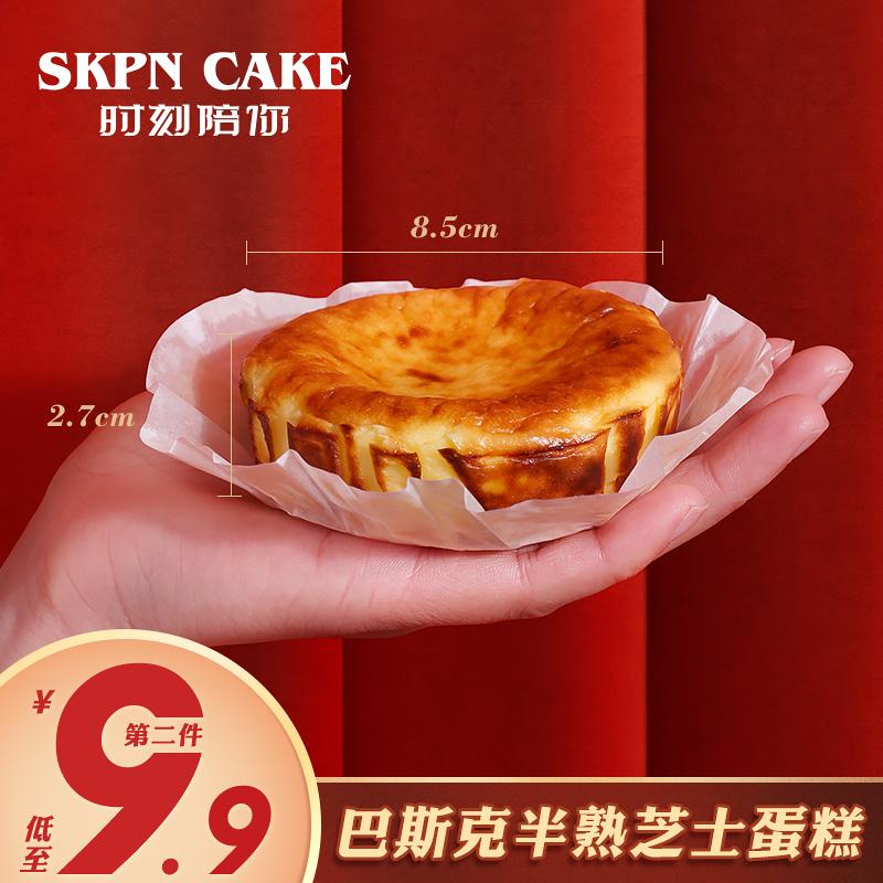 时刻陪你半熟巴斯克岩烧芝士蛋糕零食夹心软心烘焙糕点甜品下午茶